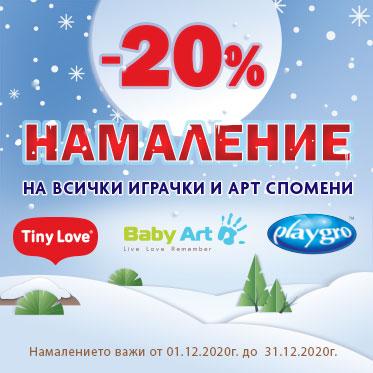 КОЛЕДНА ПРОМОЦИЯ!!! 20% играчки и спомени Baby Art, Playgro, Tiny Love