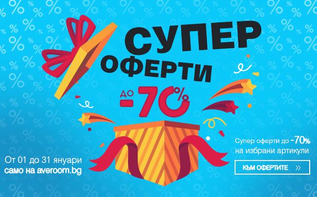 Супер Оферти с до 70% отстъпка САМО онлайн в Averoom.bg