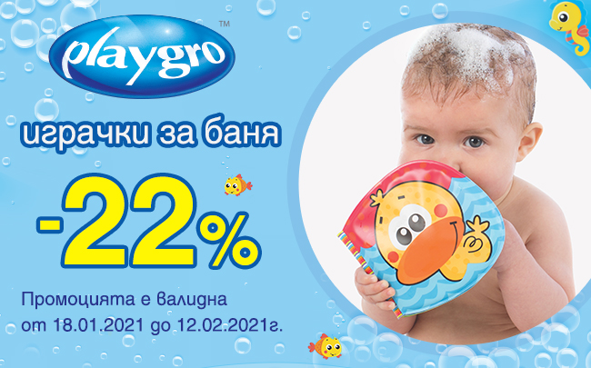 Промоция!!! 22% играчки за баня Playgro