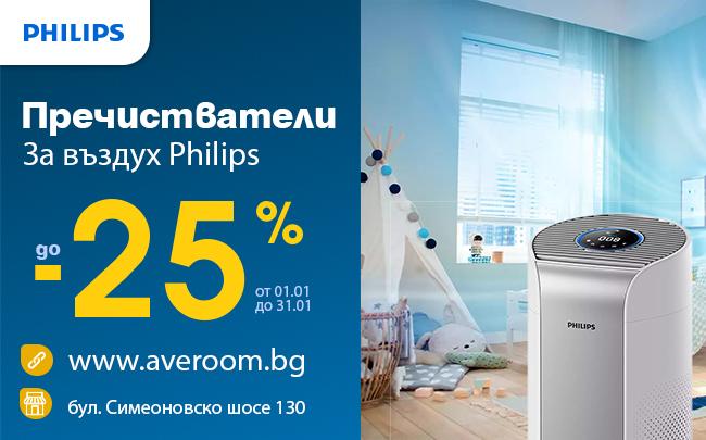 ПРОМОЦИЯ!!! до 25% пречистватели и овлажнители Philips