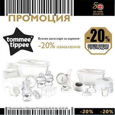 ПРОМОЦИЯ!!! 20% Аксесоари за кърмене Tommee Tippee