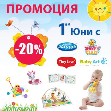 ПРОМОЦИЯ!!! 20% намаление: Playgro, Tiny Love, Baby Art