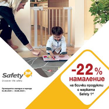 ПРОМОЦИЯ! Safety1st! 22% отстъпка на всички продукти