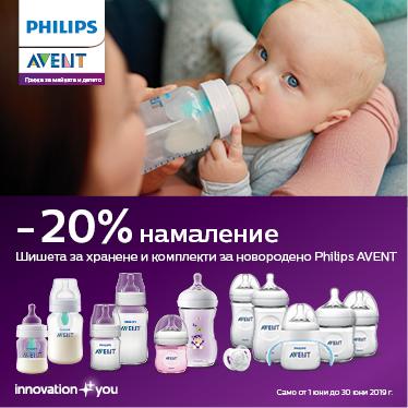 ПРОМОЦИЯ!!! 20% отстъпка на шишета за хранене Philips AVENT