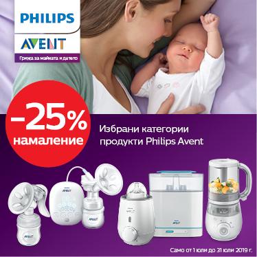 ПРОМОЦИЯ!!! 25% избрани уреди Philips AVENT