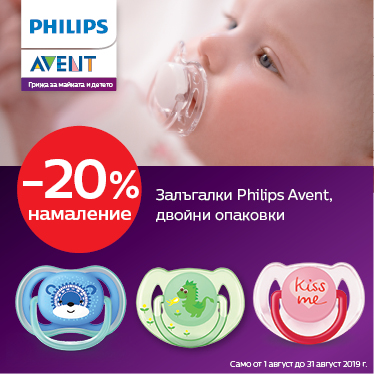 ПРОМОЦИЯ!!! 20% двойни опаковки залъгалки Philips AVENT