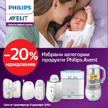 ПРОМОЦИЯ: 20% избрани уреди Philips AVENT