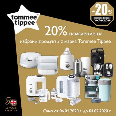 ПРОМОЦИЯ! 20% отстъпка на избрани продукти Tommee Tippee