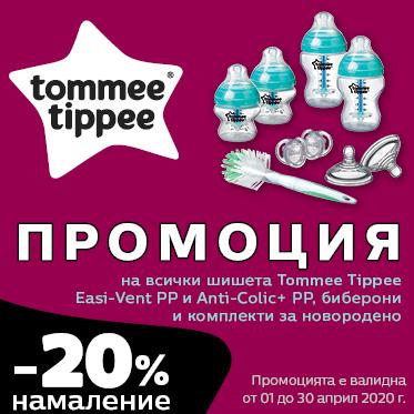 ПРОМОЦИЯ!!! Tommee Tippee 20% шишета и комплекти за новородено