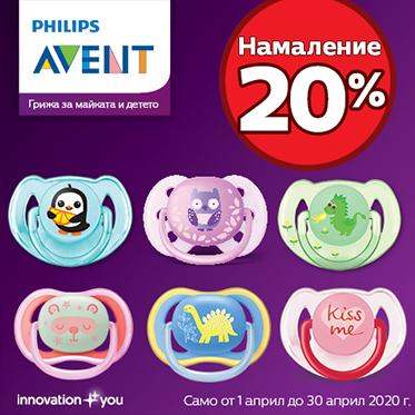ПРОМОЦИЯ!!! Philips AVENT 20% двойни опаковки залъгалки