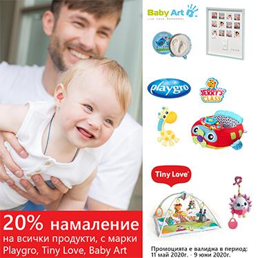 ПРОМОЦИЯ!!! 20% играчки и сувенири Playgro, Tiny Love, Baby Art
