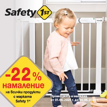 ПРОМОЦИЯ!!! 22% всички обезопасители и прегради Safety1st