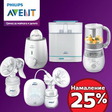 ПРОМОЦИЯ!!! 25% уреди и помпи Philips AVENT