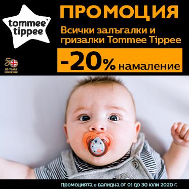 ПРОМОЦИЯ!!! Tommee Tippee 20% залъгалки и гризалки