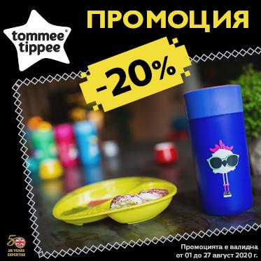ПРОМОЦИЯ!! 20% аксесоари за хранене и чаши Tommee Tippee