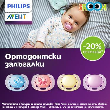 ПРОМОЦИЯ!!! Philips AVENT 20% ортодонтични залъгалки