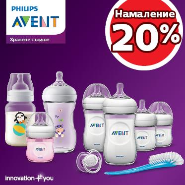 ПРОМОЦИЯ!!! 20% шишета и комплекти за новородено  Philips AVENT